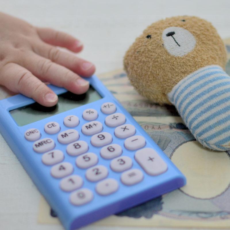 子供の養育費についてのイメージ