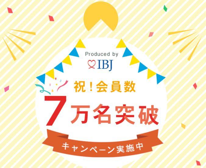 IBJキャンペーン